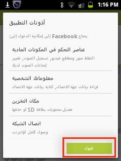 تحميل الفيس بوك اندرويد -2