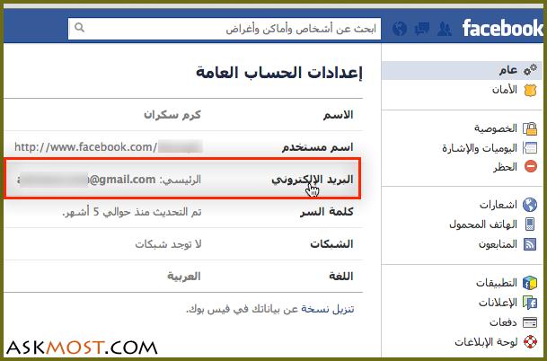 تغيير البريد الالكتروني في الفيس بوك بالصور change facebook email
