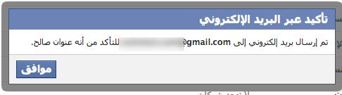 تغيير البريد الالكتروني للفيس بوك-18