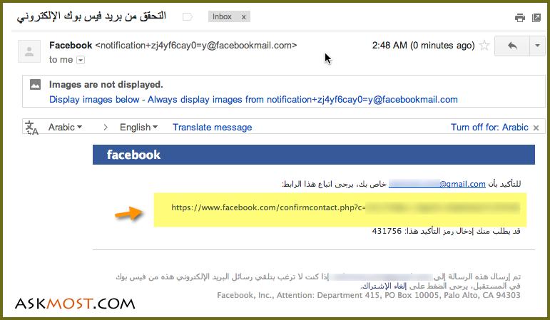 تغيير البريد الالكتروني للفيس بوك-19