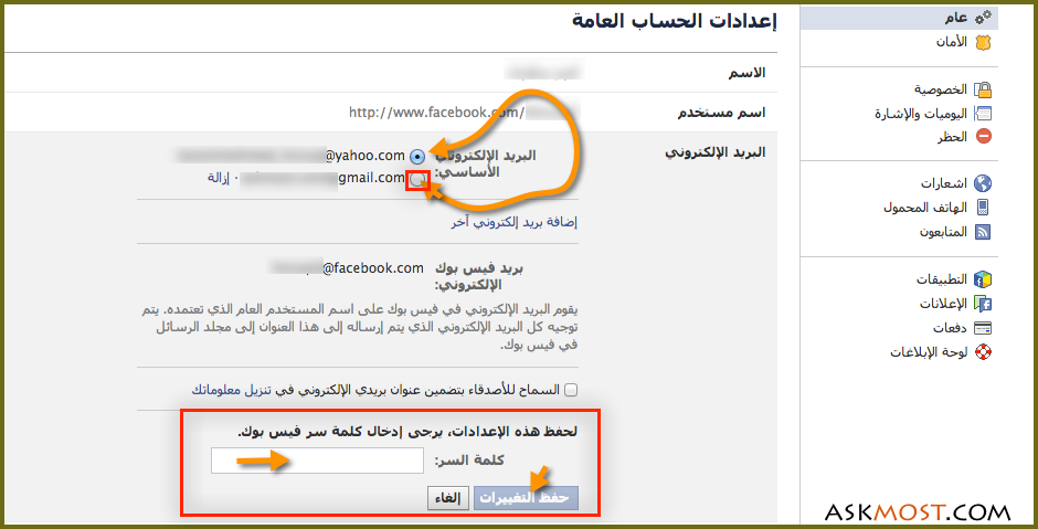 تغيير البريد الالكتروني للفيس بوك-20