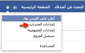 حذف حساب فيس بوك نهائيا-22