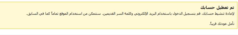 حذف حساب فيس بوك نهائيا-27