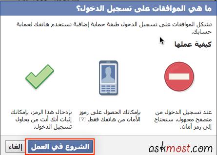حماية حساب الفيس بوك من السرقة-03