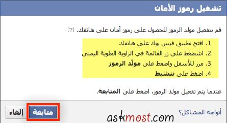 حماية حساب الفيس بوك من السرقة-06