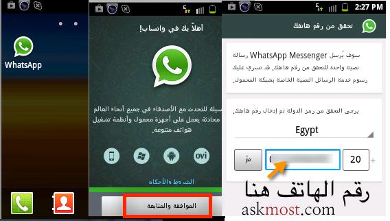 تسجيل مكالمات هاتفية - مقاطع فيديو واتس اب (app)