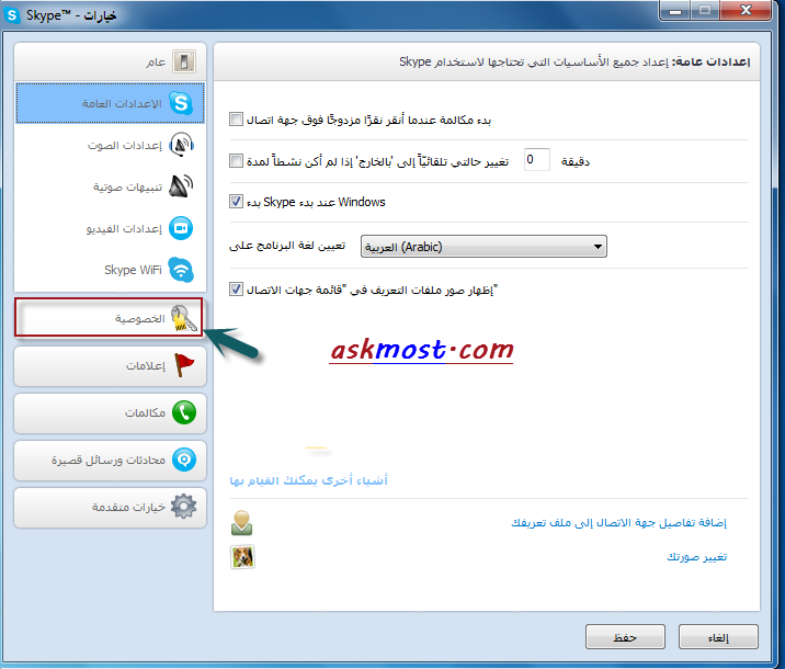 how to delete skype conversation permanently