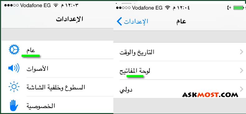 اضافة كيبورد عربي للايفون-1