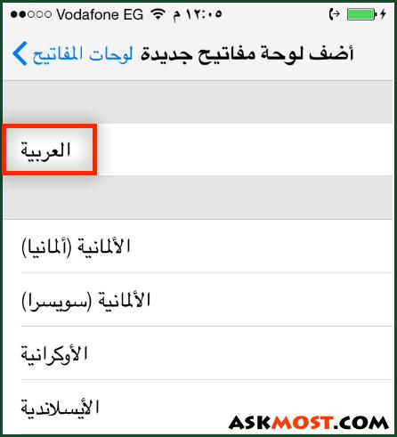 اضافة كيبورد عربي للايفون-3