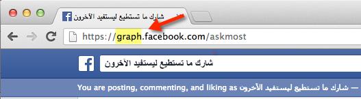 معرفة اي دي الفيس بوك-1