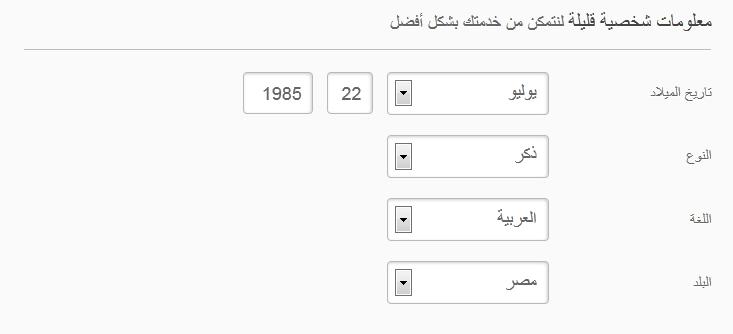 عمل ايميل ياهو بالعربي