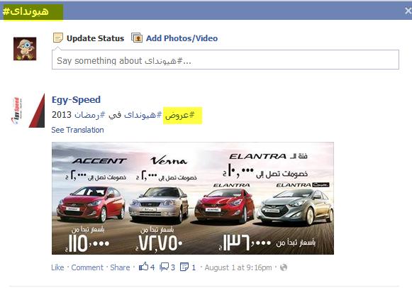 الهاشتاق في فيس بوك
