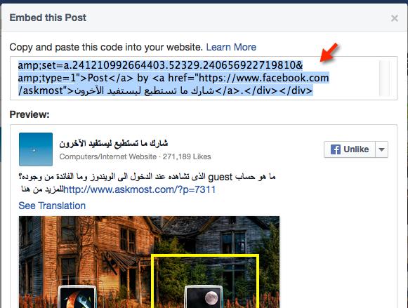 تضمين المواضيع فى الفيس بوك-٢