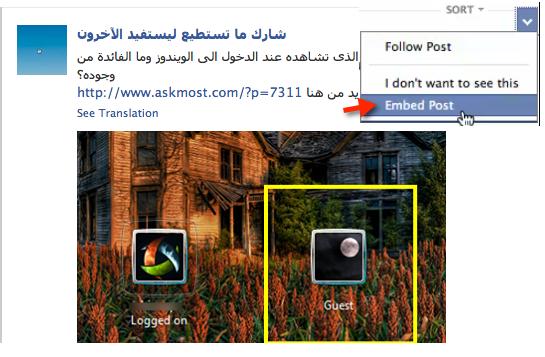تضمين المواضيع فى الفيس بوك