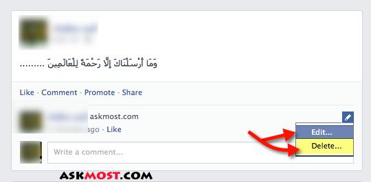 حذف التعليقات في الفيس بوك-٢