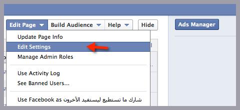 الرد على التعليقات في الفيس بوك