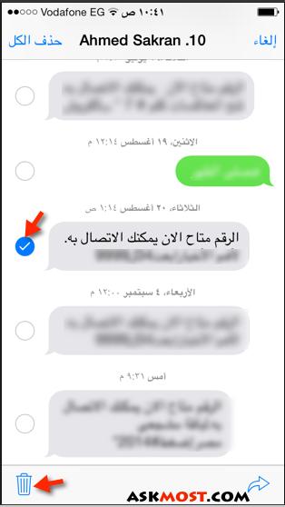 حذف الرسائل في الايفون -