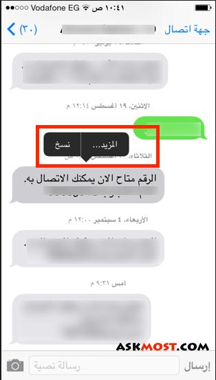 حذف الرسائل من الايفون نهائيا