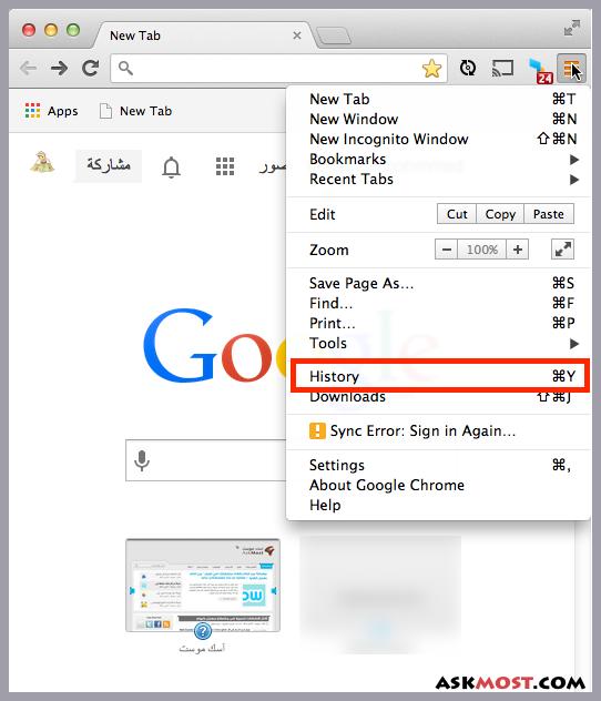 حذف الهيستوري جوجل كروم-1