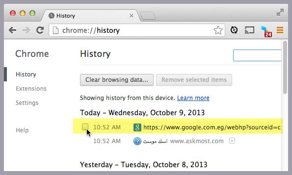 حذف الهيستوري جوجل كروم-2