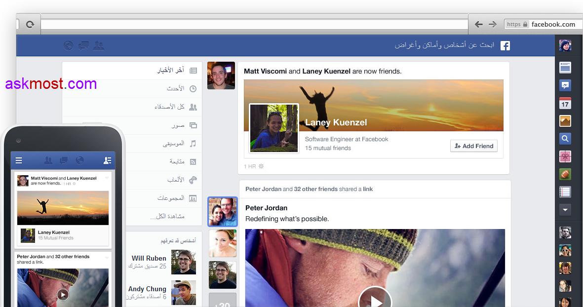 الحصول على التصميم الجديد للفيس بوك