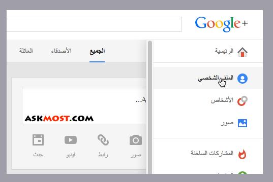 تغيير رابط صفحة جوجل بلس-١