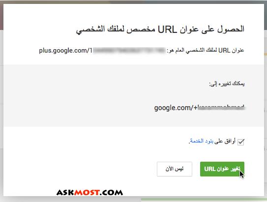 تغيير رابط صفحة جوجل بلس-٣