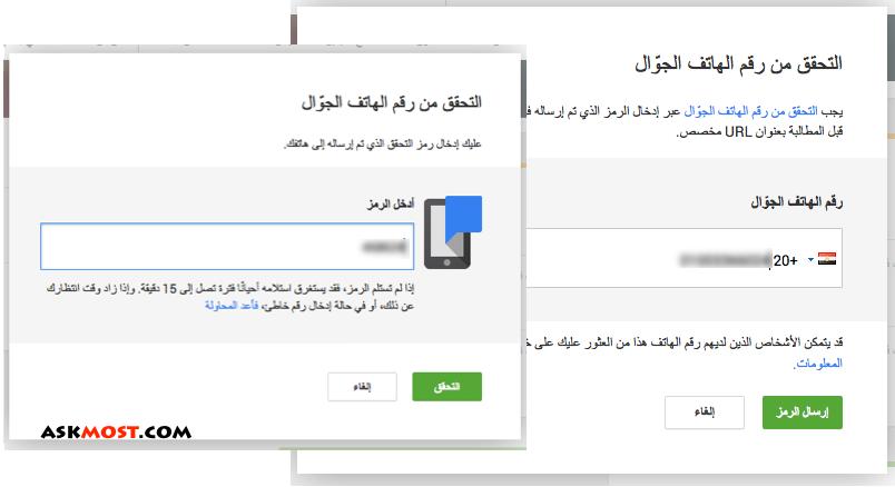 تغيير رابط صفحة جوجل بلس-٤