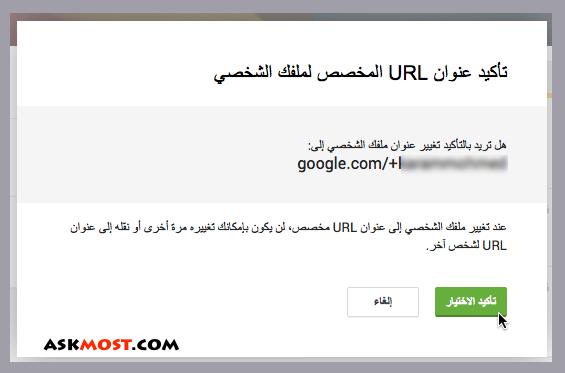 تغيير رابط صفحة جوجل بلس-٥