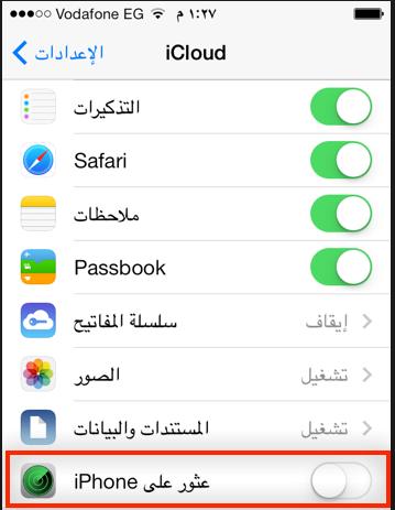 جيلبريك غير مقيد لـ iOS 7
