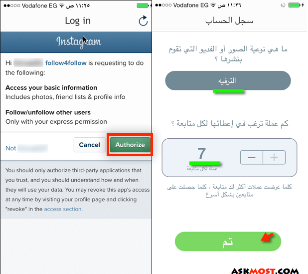تسجيل الدخول على موقع لايك دايك زيادة متابعي انستقرام عرب مجانا للاندرويد