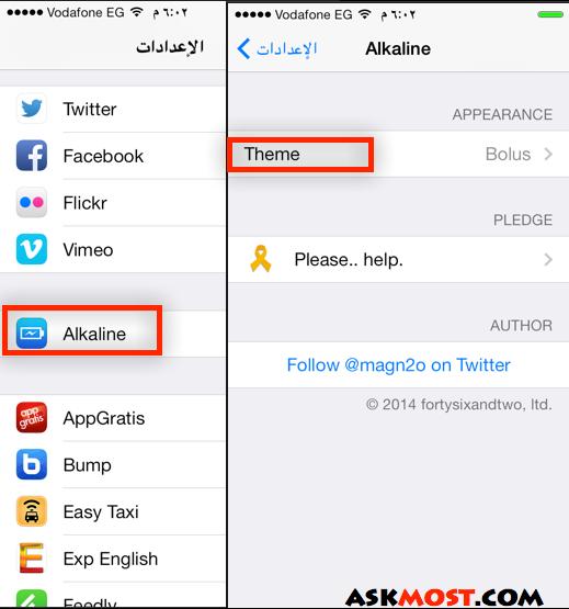 تغيير شعار البطارية في الايفون