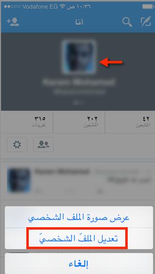 تغيير الصورة الشخصية في تويتر_1