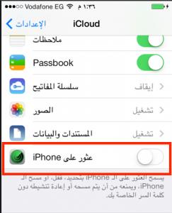 مشكلة يرتبط هذا ال iphone حالياً ب apple id