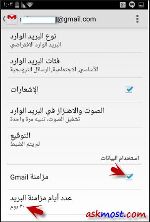شرح كيفية ايقاف مزامنة gmail على الاندرويد