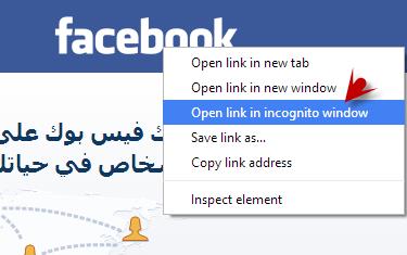 كيفية فتح اكثر من حساب فيس بوك على متصفح واحد ؟