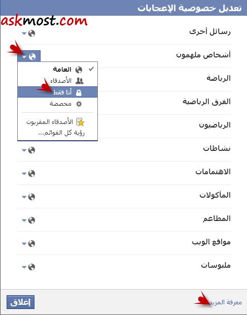 شرح كيفية اخفاء تسجيلات الاعجاب في الفيس بوك