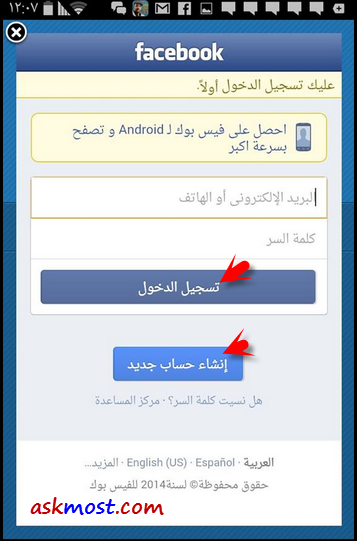 كيفية فتح اكثر من فيس بوك على الاندرويد على هاتف واحد