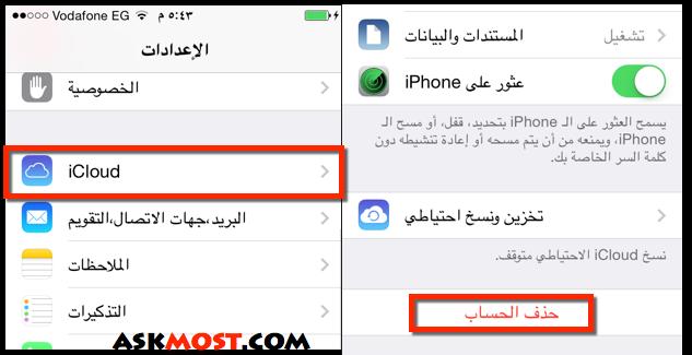 تعبئة بيانات السكن لتحصل على حساب Apple ID جديد - كيف اسوي ايميل Apple Id  للايفون