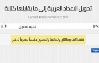 طريقة تفقيط الارقام باللغة العربية بسهولة وبشكل صحيح