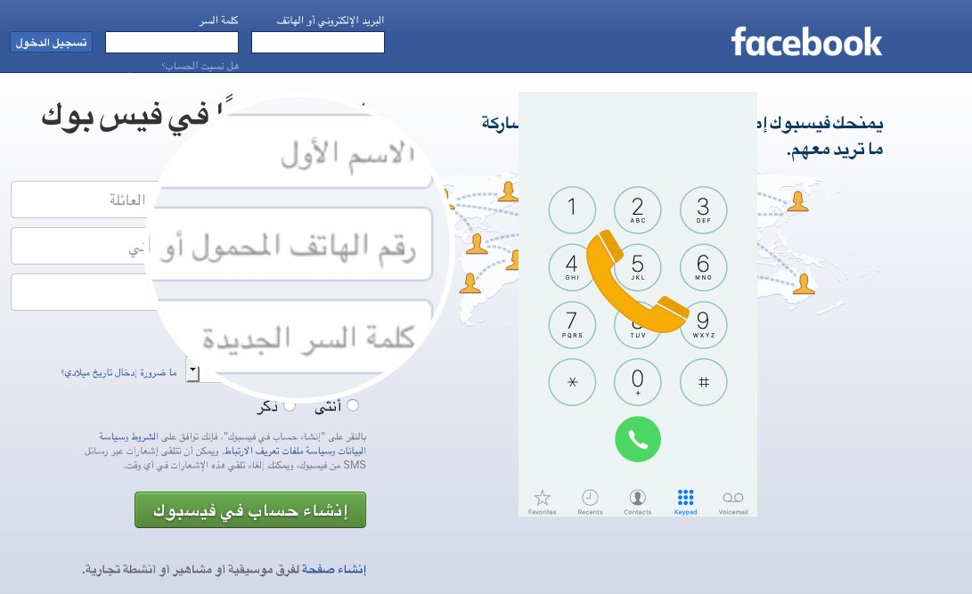 كيف اعمل فيس بوك بدون رقم هاتف