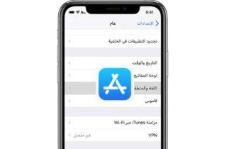 تغيير لغة التطبيقات في الايفون