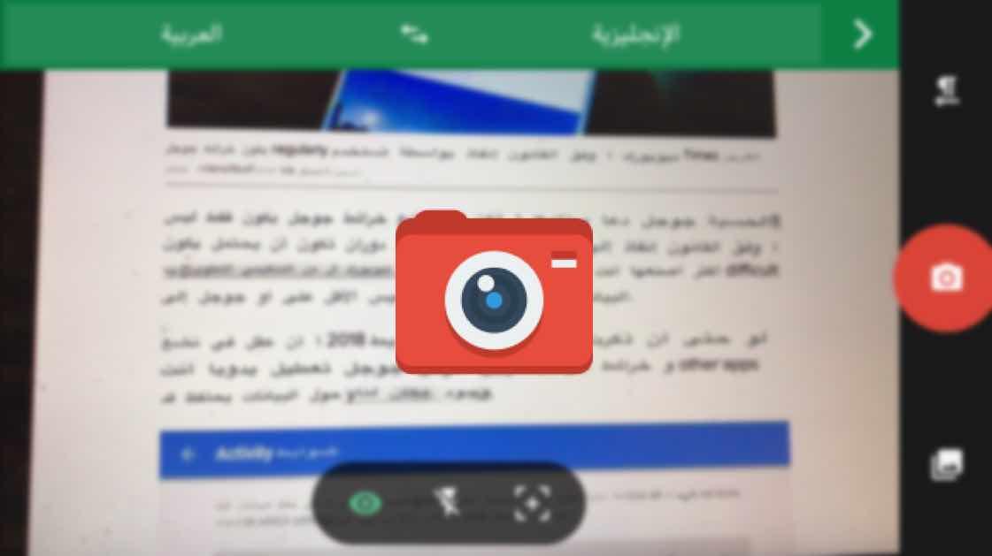ترجمه باستخدام الكاميرا جوجل بدون نت الطريقة بالصور