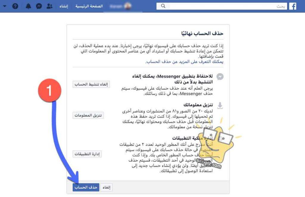 رابط حذف حساب فيس بوك نهائيا مع الشرح بالصور