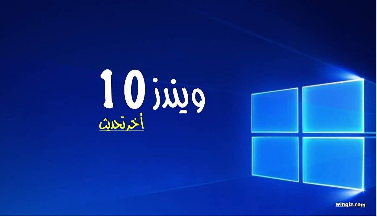 مميزات تحديث ويندوز 10 رقم KB4505903 لعام 2019