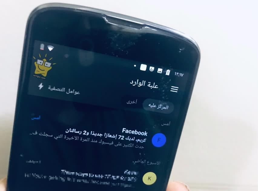 تفعيل الوضع الليلي اوتلوك علي اندرويد وايفون