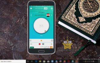 تطبيق اذاعة القران الكريم السعودية وجميع الدول للاندرويد والايفون مباشر