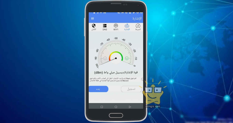برنامج Dr. WiFi : لقياس اشارة الواي فاي واختبار سرعة النت ومعرفة عدد الاجهزة المتصلة بالشبكة للاندرويد