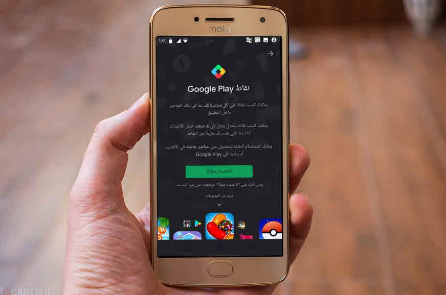 ما هى خدمة نقاط جوجل بلاى الجديدة