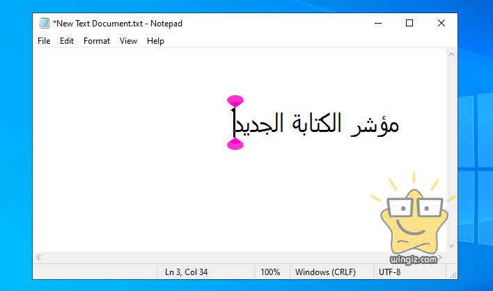 كيفية تشغيل مؤشر الكتابة الجديد فى ويندوز 10
